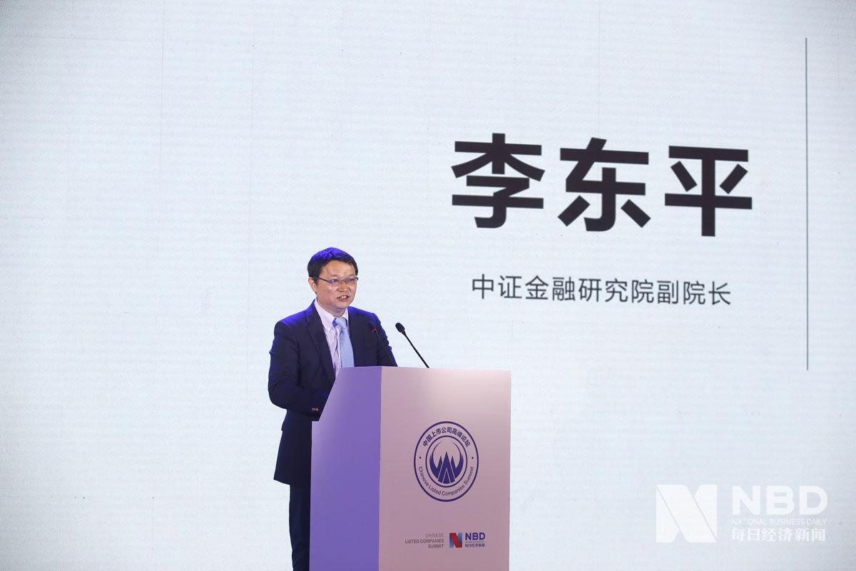 中证金融研究院副院长李东平:上市公司提质需推动基础制度变革