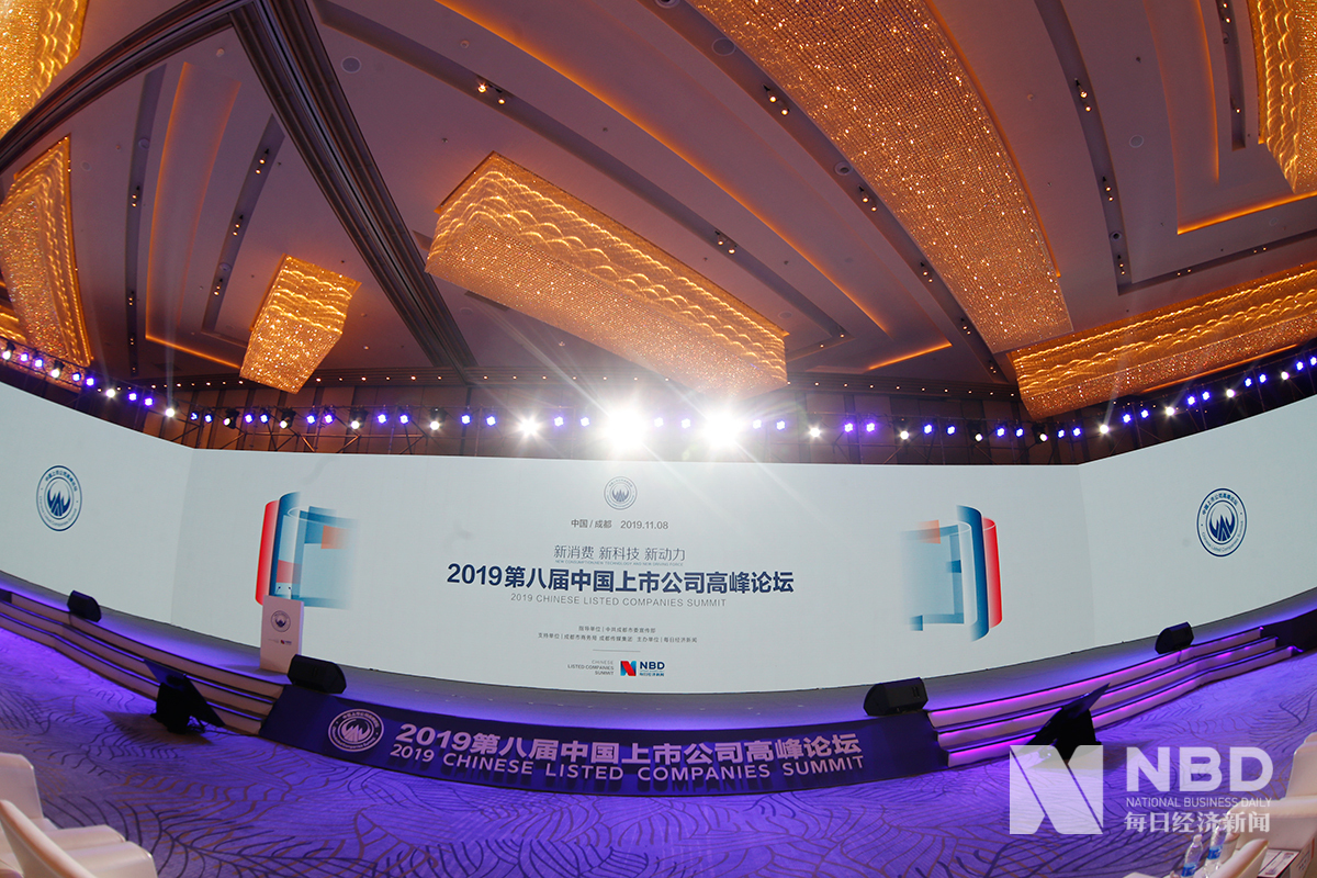 2019第八届中国上市公司高峰论坛