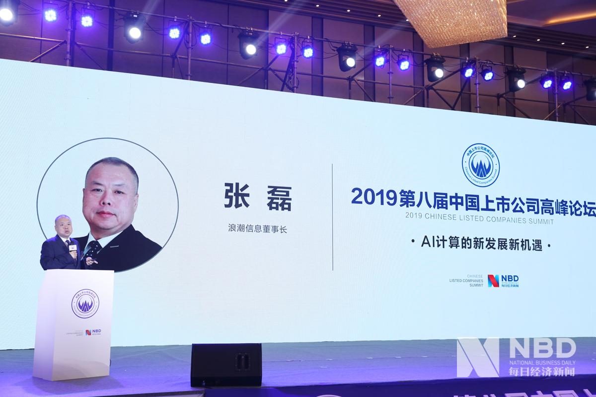 浪潮信息董事长张磊:到2030年,AI产业化市场规模将超万亿