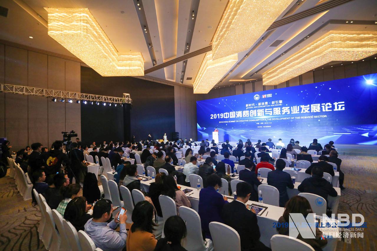 """""""2019中国消费创新与服务业发展论坛""""现场座无虚席"""