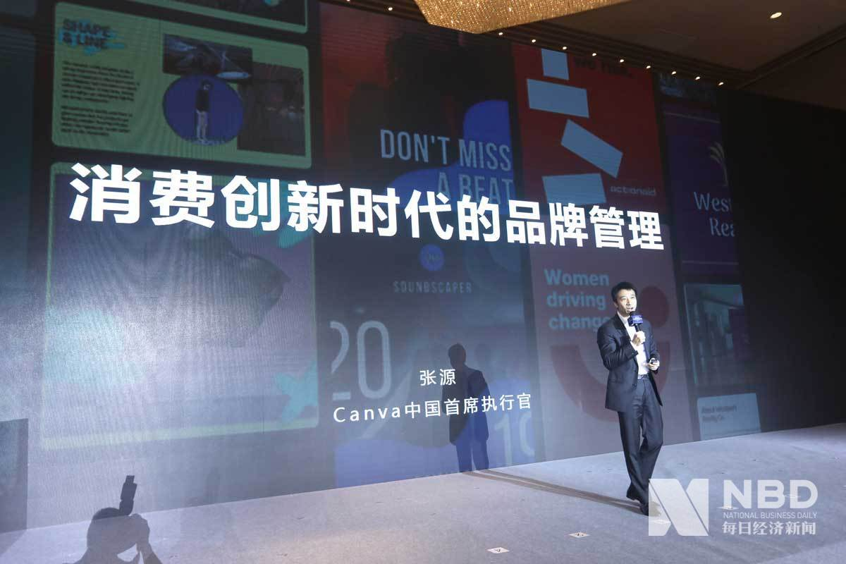 Canva中国区首席执行官张源:品牌一致性管理从粗放管理向精细化过渡