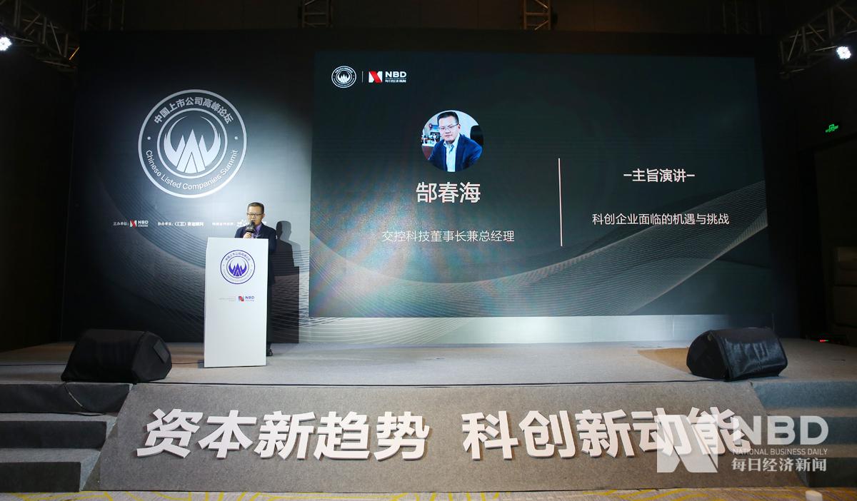 交控科技董事长郜春海:企业应抓住科创板这一历史机遇