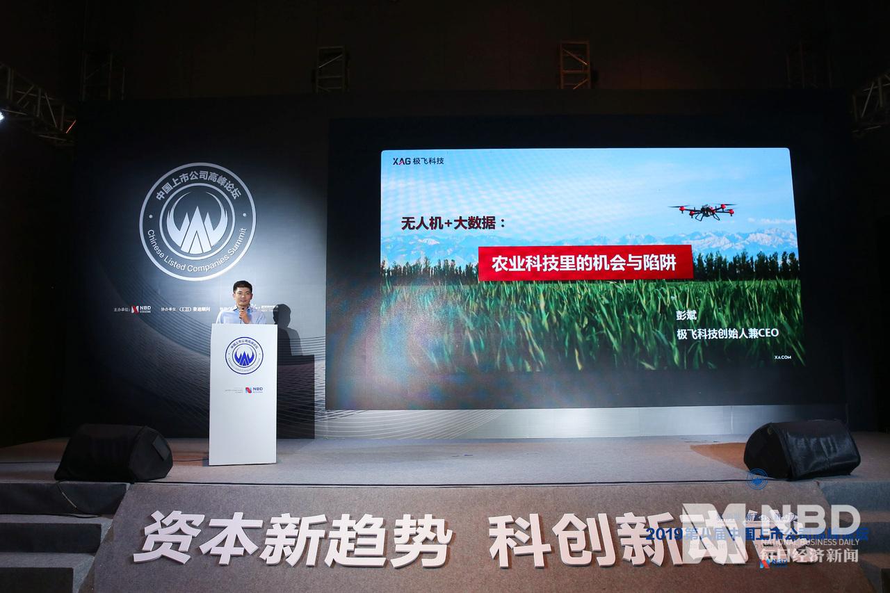 极飞科技CEO彭斌:数字农业将成为农业的主流