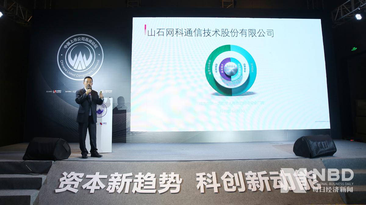 山石网科董事长罗东平:我国网络安全创新企业面临两大选择