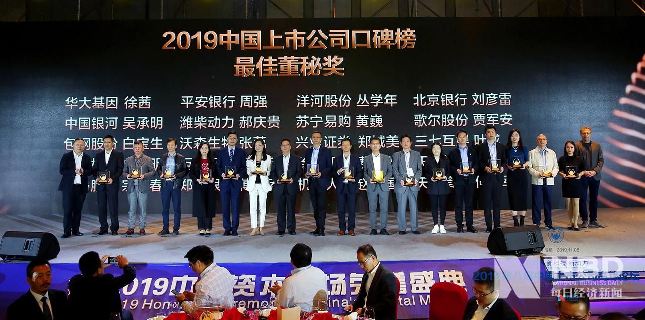 2019年中国上市公司口碑榜 最佳董秘奖