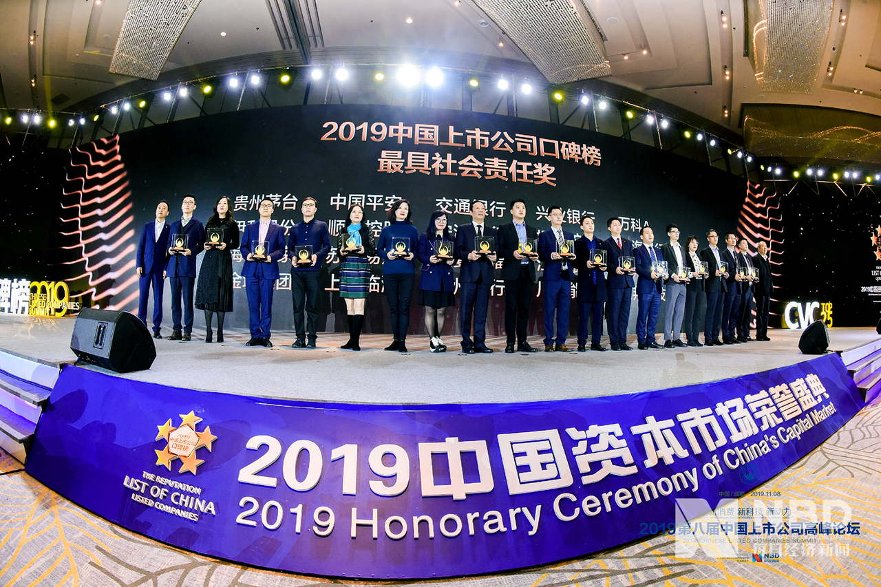 2019年中国上市公司口碑榜 最具社会责任奖