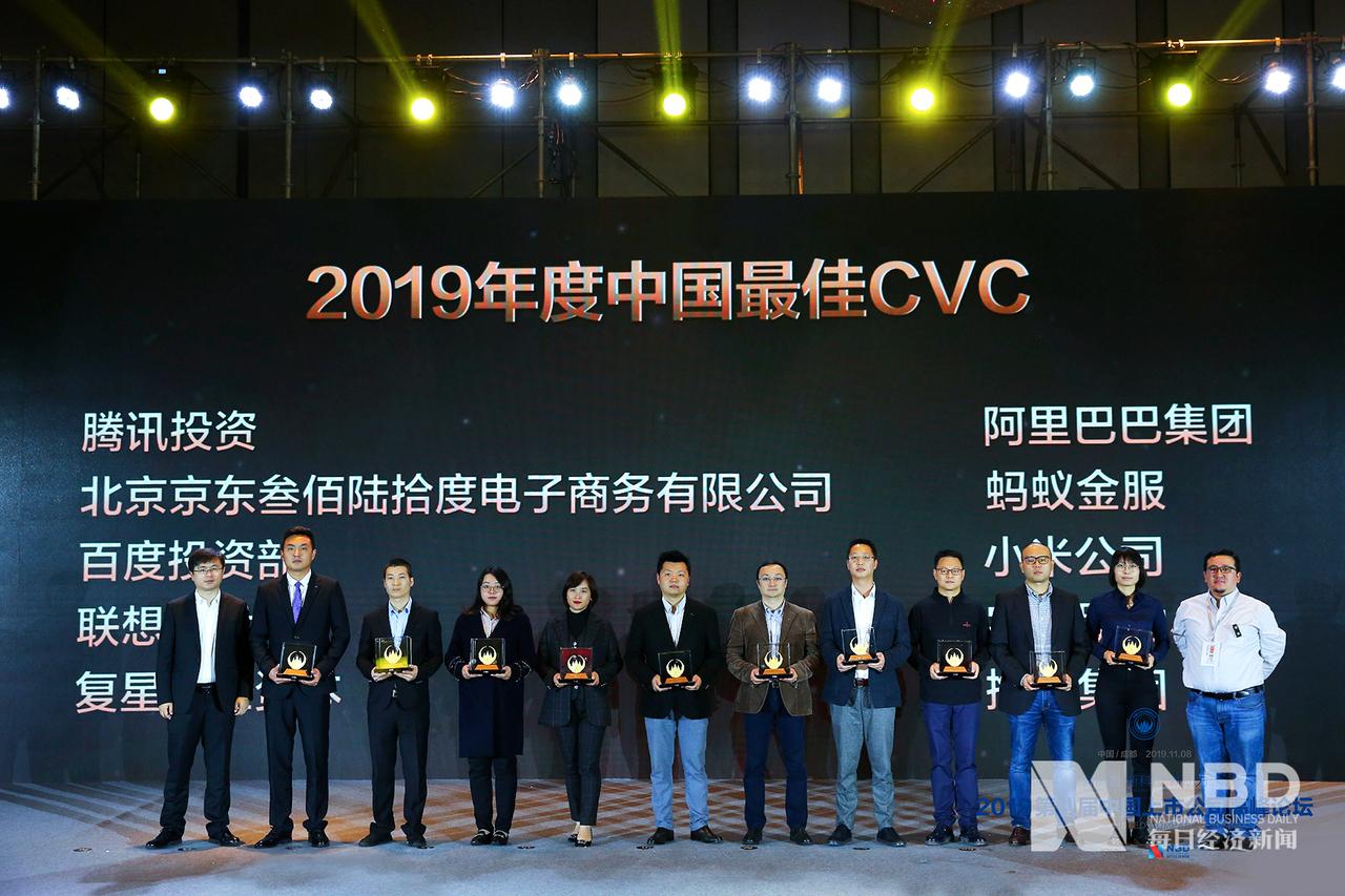 2019年度 中国最佳CVC