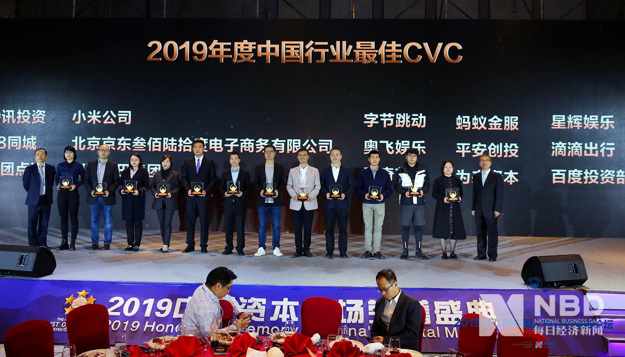 2019年度 中国行业最佳CVC