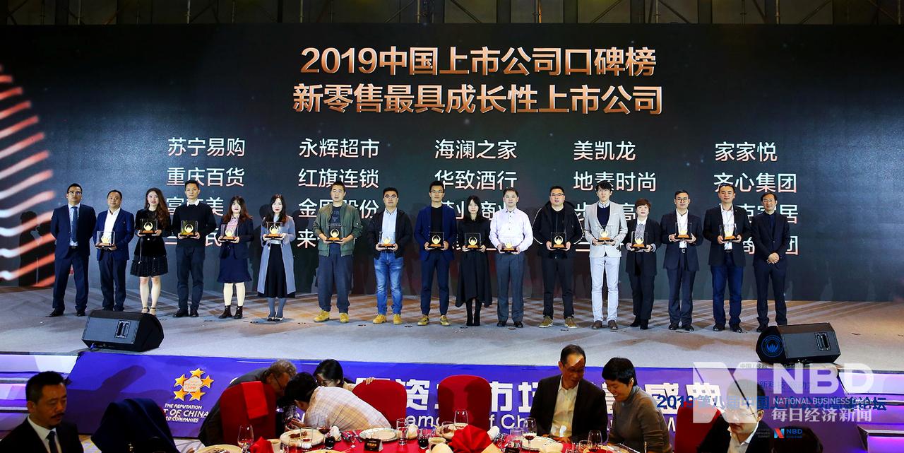 2019年中国上市公司口碑榜 新零售最具成长性公司