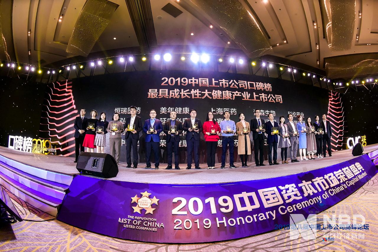 2019年中国上市公司口碑榜 最具成长性大健康产业上市公司