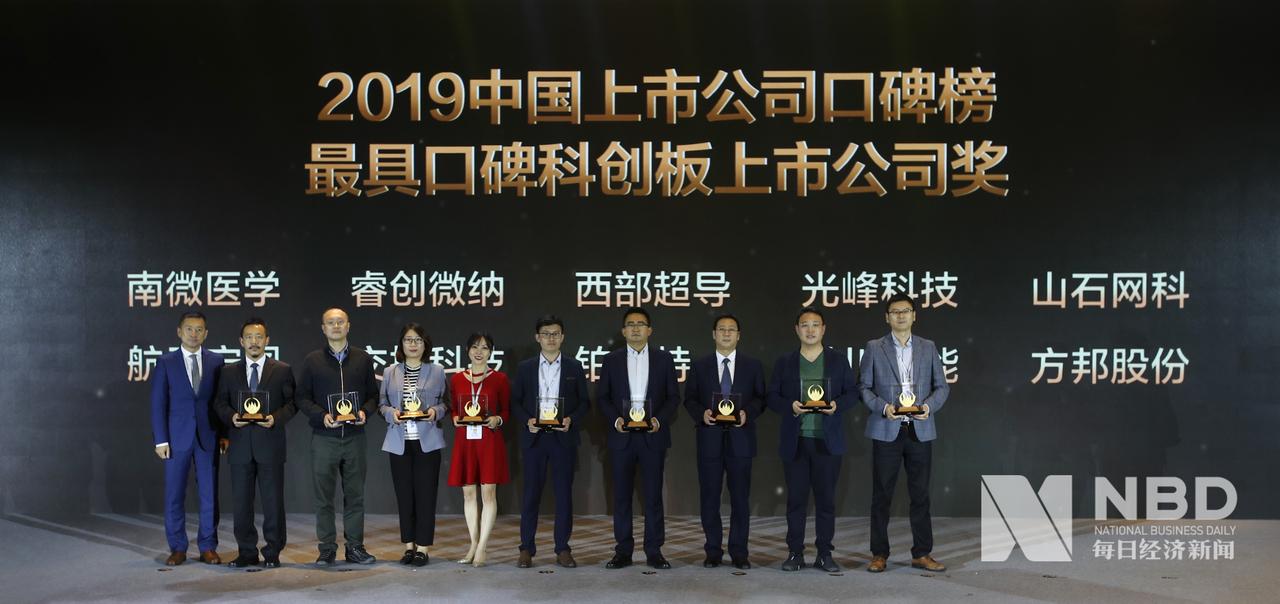 2019年中国上市公司口碑榜 最具口碑科创板上市公司