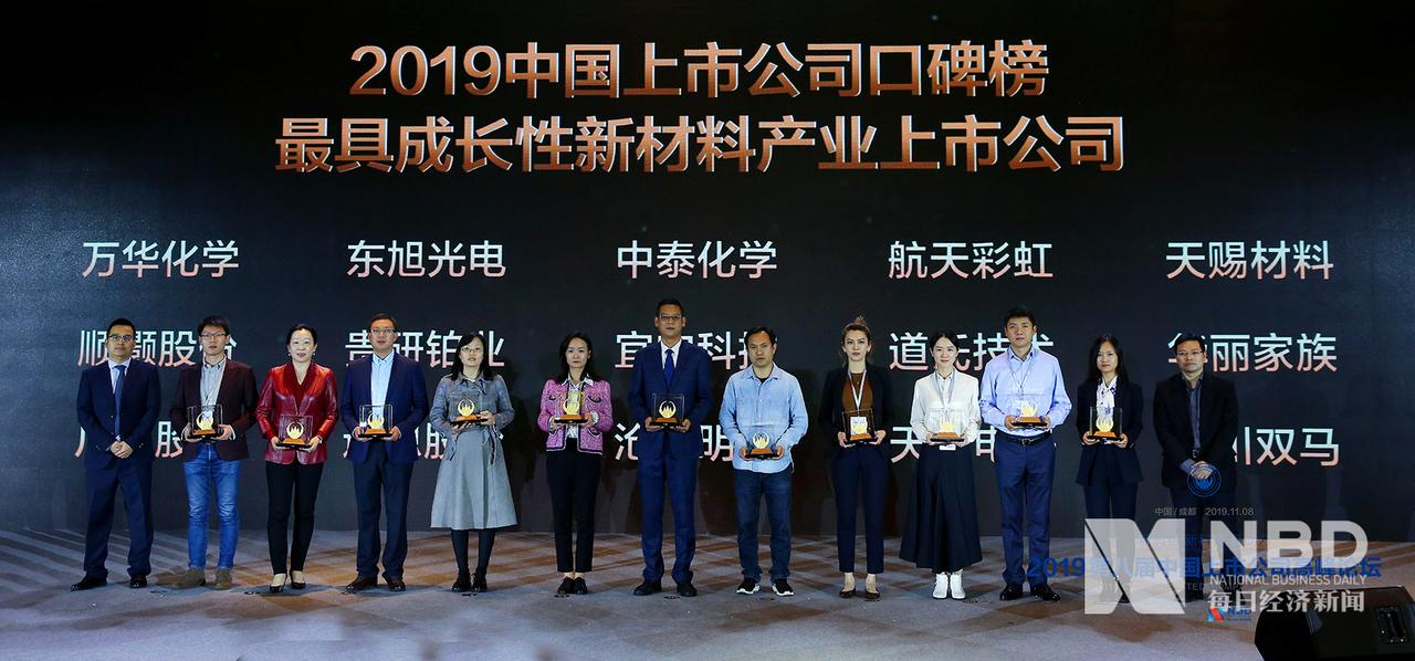 2019年中国上市公司口碑榜 最具成长性新材料产业上市公司