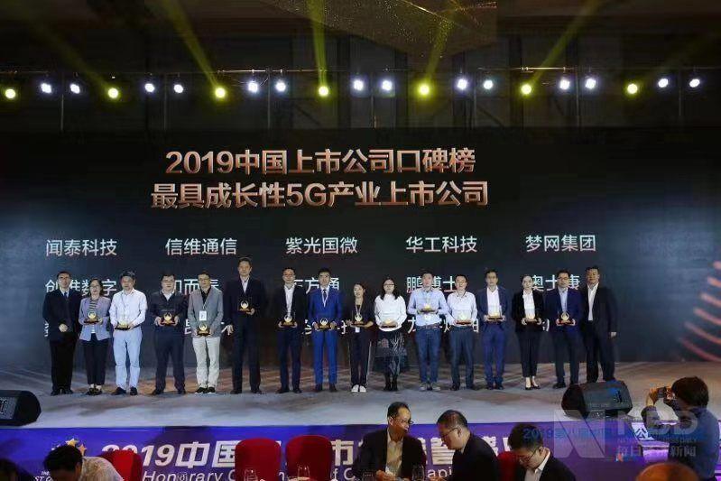 2019年中国上市公司口碑榜 最具成长性5G产业上市公司