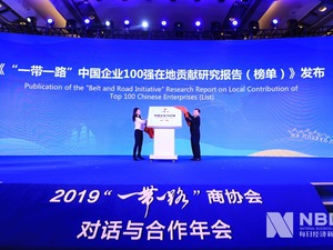 """11月14日,2019""""一带一路""""商协会对话与合作年会在四川成都召开。活动围绕""""融入'一带一路'共享发展机遇""""主题,邀请国内外知名专家学者、""""一带一路""""沿线国家的商协会领袖和企业高管、成都本地企业共聚蓉城,就""""一带一路""""倡议下搭建国际交往平台、促进全球经贸合作进行深入探讨,共谋国际合作发展新机遇。会上发布了《""""一带一路""""中国企业100强在地贡献研究报告(榜单)》。"""