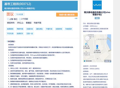 """芯片人才缺口达32万 手机厂商入局或推""""抢人大战"""""""