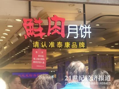 你见过凌晨排队买鲜肉月饼的上海吗?