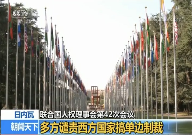 联合国人权理事会会议 多方谴责西方国家搞单边制裁